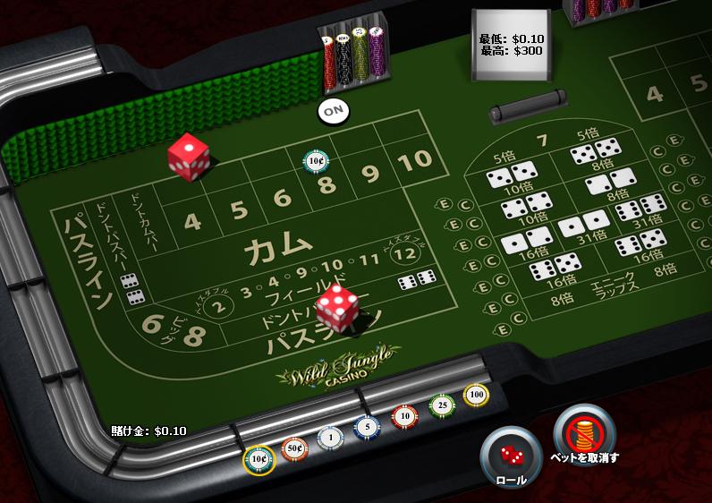 Wild jungle Casino(ワイルドジャングルカジノ):「CRAPS(クラップス)」