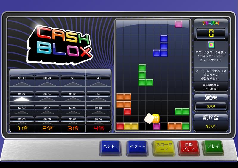 William Hill(ウィリアムヒル):ブロックゲーム「Cash Blox(キャッシュ ブロックス)」