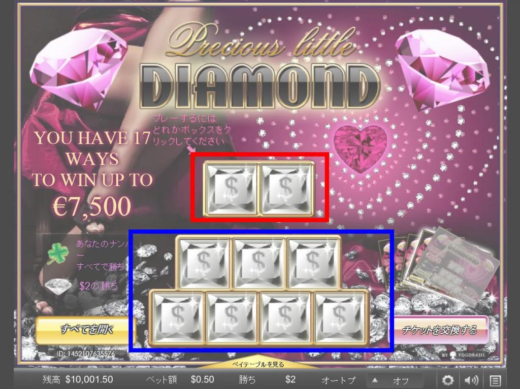 Vera&John(ベラジョン):スクラッチ「Precious Little Diamond(プレシャスリトルダイヤモンド)」