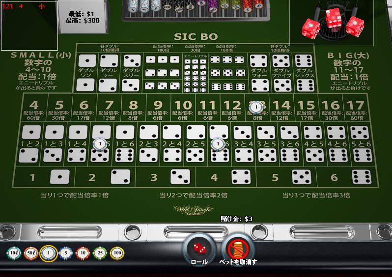 Wild jungle Casino(ワイルドジャングルカジノ):「SIC BO(シックボー)」