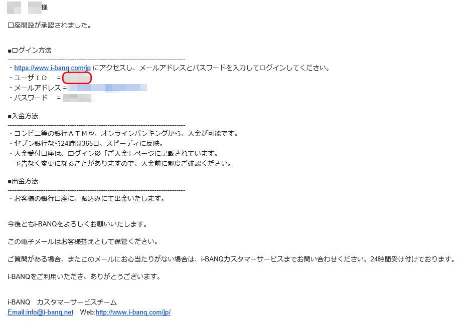 i-BANQ(アイバンク)、ユーザーID確認方法