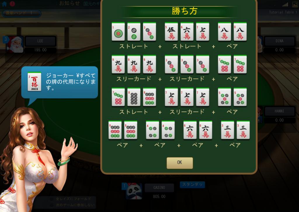 W88カジノ(ダブリュハチハチカジノ):麻雀ゲーム「テキサスマージャン」