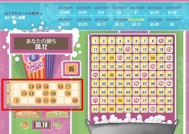 Wild jungle Casino(ワイルドジャングルカジノ):「ポップ・ビンゴ」