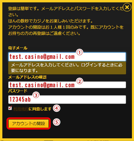 EMPIRE Cacino(エンパイア・カジノ):アカウント開設