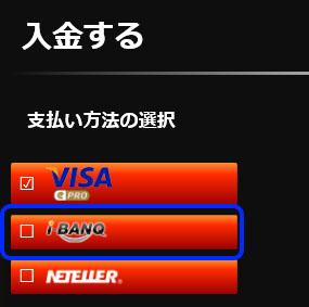 EMPIRE777(エンパイアカジノ):支払方法「i-BANQ(アイバンク)」