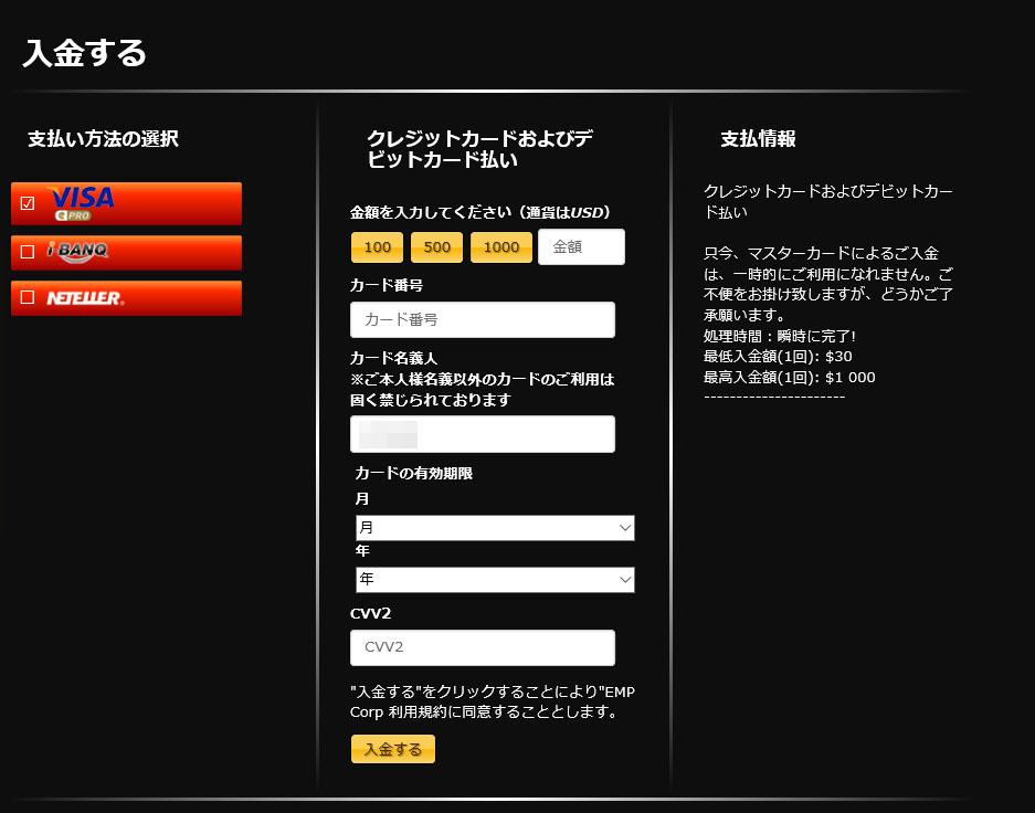 EMPIRE777(エンパイアカジノ):入金画面