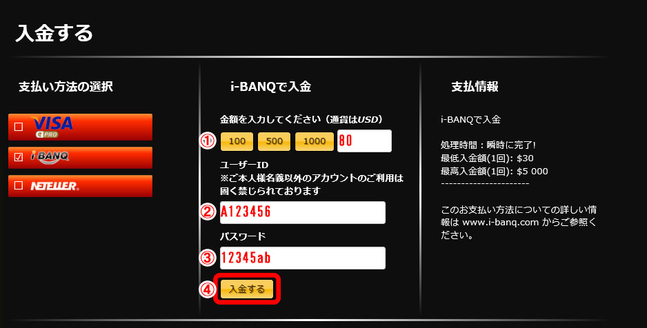 EMPIRE777(エンパイアカジノ):支払方法「i-BANQ(アイバンク)」記入例
