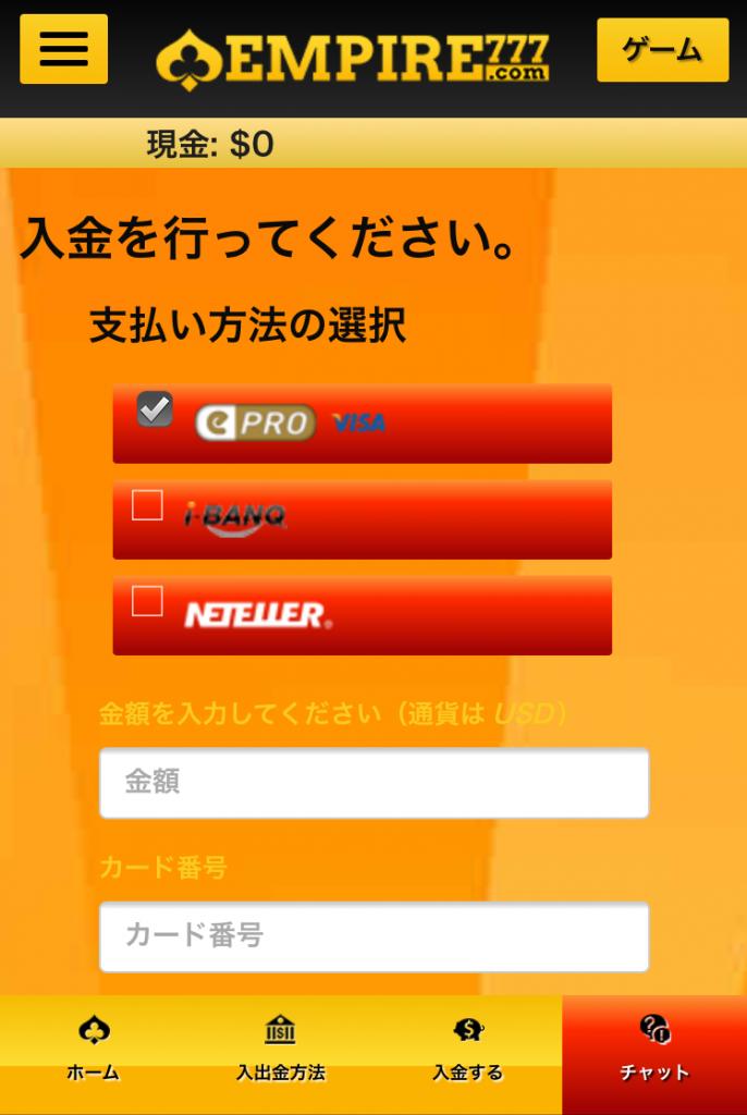 EMPIRE777(エンパイアカジノ):入金画面(スマホ版)