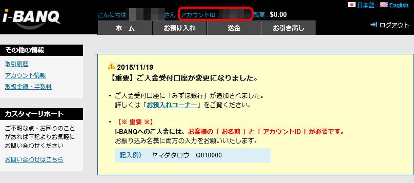 i-BANQ(アイバンク):トップページ