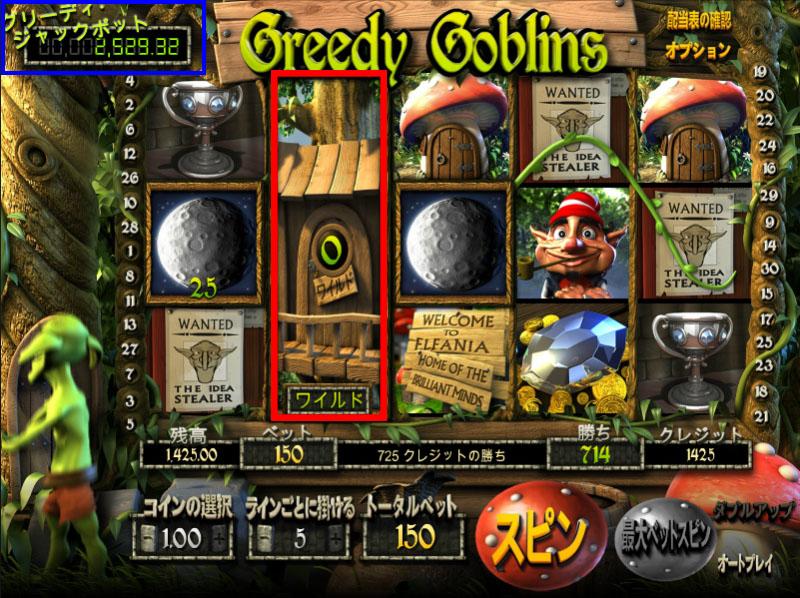 ビデオスロット「Greedy Goblins(グリーディー・ゴブリン)」