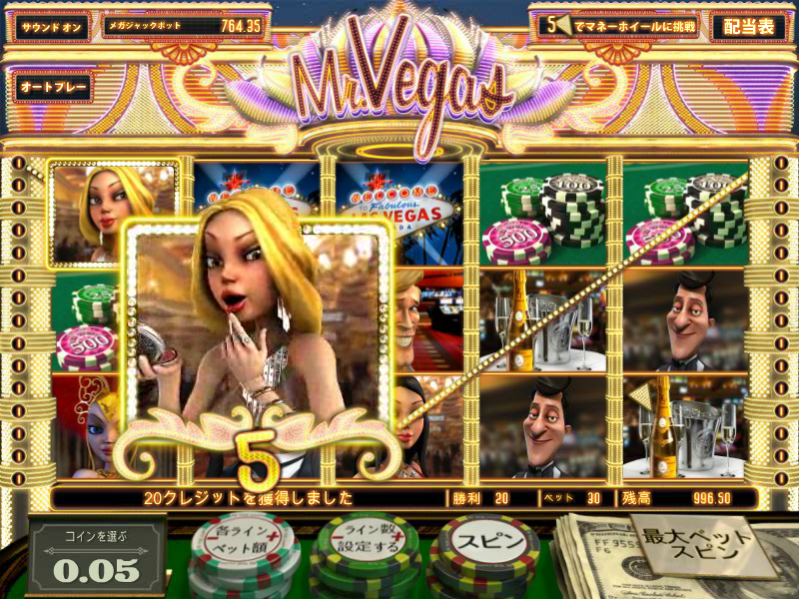 Betsoft:ビデオスロット「Mr.Vegas(ミスター・ベガス)」
