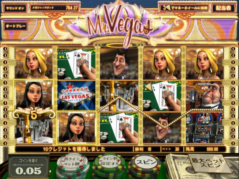 ビデオスロット「Mr.Vegas(ミスター・ベガス)」