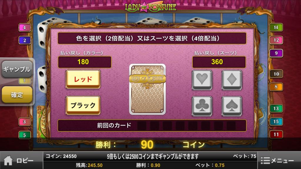 LADY OF FORTUNE(レディー・オブ・フォーチュン):ギャンブル機能