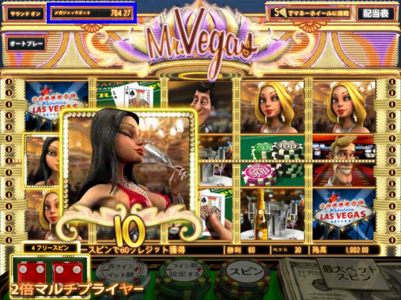 ビデオスロット 「Mr.Vegas(ミスター・ベガス)」