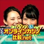 onlinecasino_hikaku_500